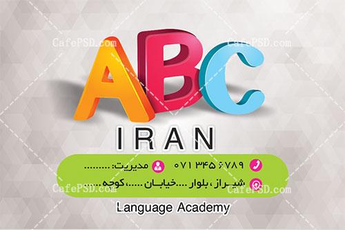 کارت ویزیت تدریس خصوصی زبان