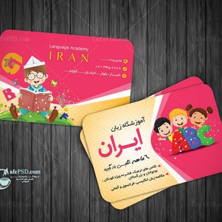 طرح کارت ویزیت آموزشگاه زبان