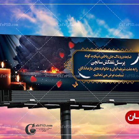 بنر تسلیت حادثه نفتکش ایرانی
