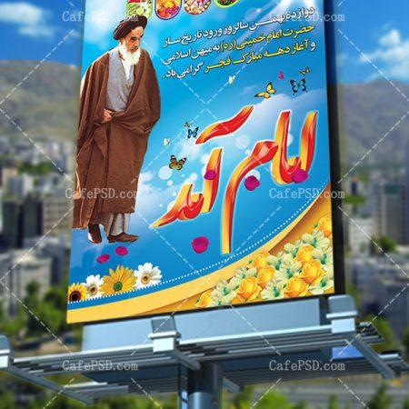 بنر بازگشت امام خمینی به میهن
