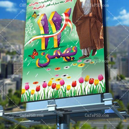 بنر سه بعدی 12 بهمن و پیروزی انقلاب