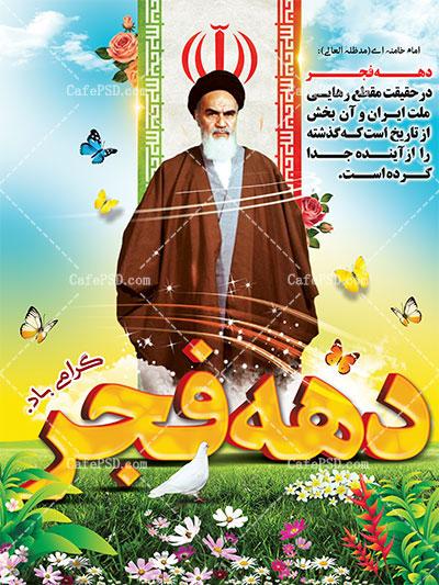 طرح لایه باز دهه فجر و 22 بهمن