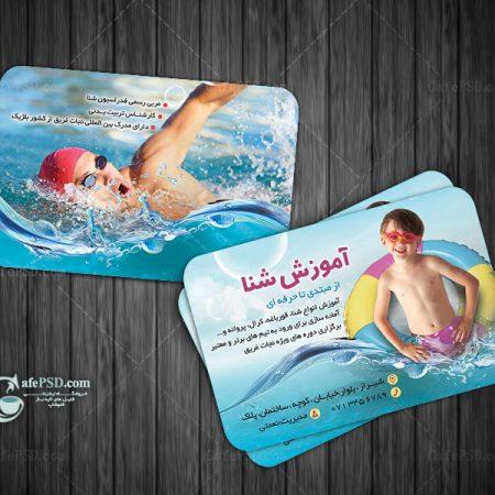 کارت ویزیت استخر شنا