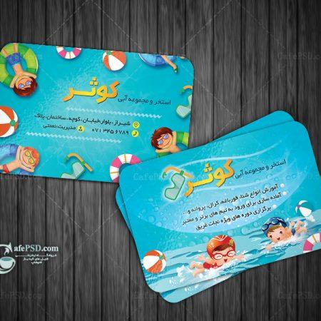 کارت ویزیت آموزش شنا