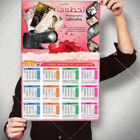 تقویم لایه باز سال 1397 با تبلیغات آتلیه عکاسی