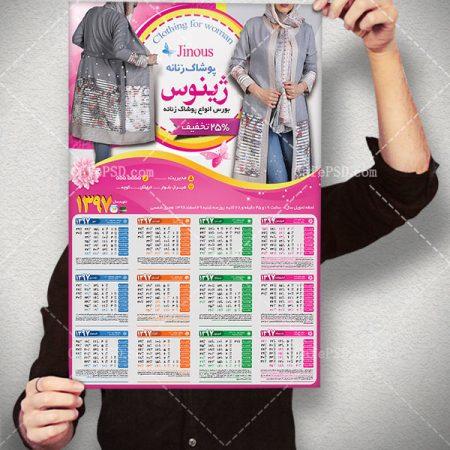 تقویم دیواری 97 با تبلیغ پوشاک