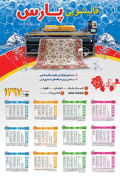 تقویم دیواری 1397 برای قالیشویی
