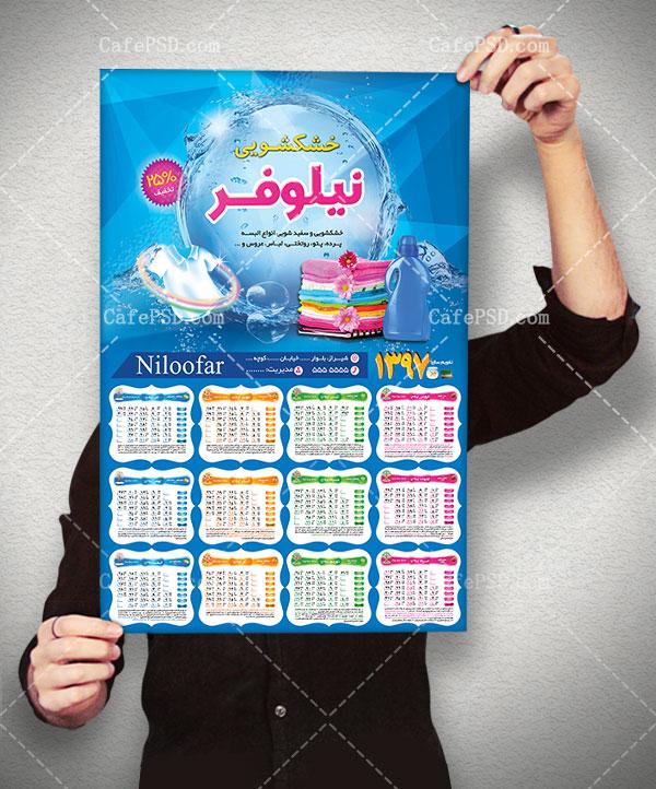 تقویم لایه باز سال 97 برای خشکشویی