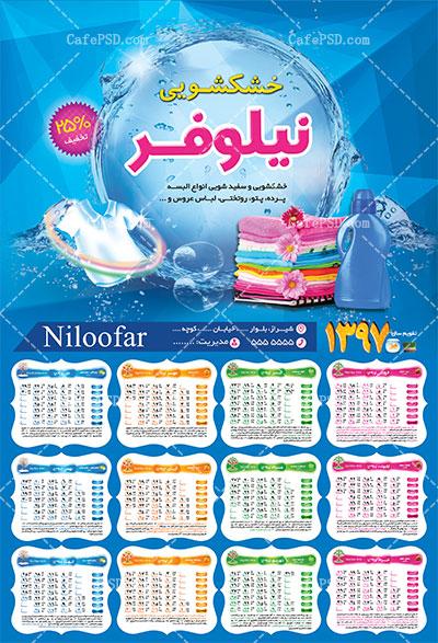 تقویم دیواری خشکشویی