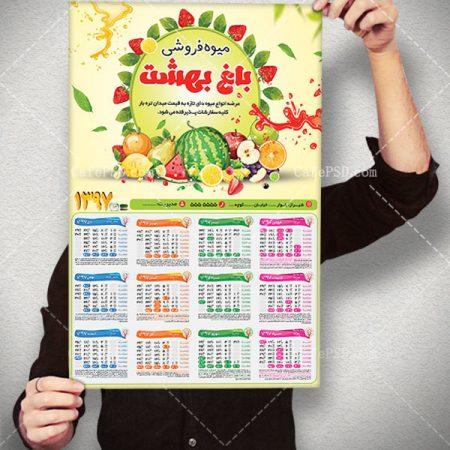 تقویم لایه باز میوه فروشی