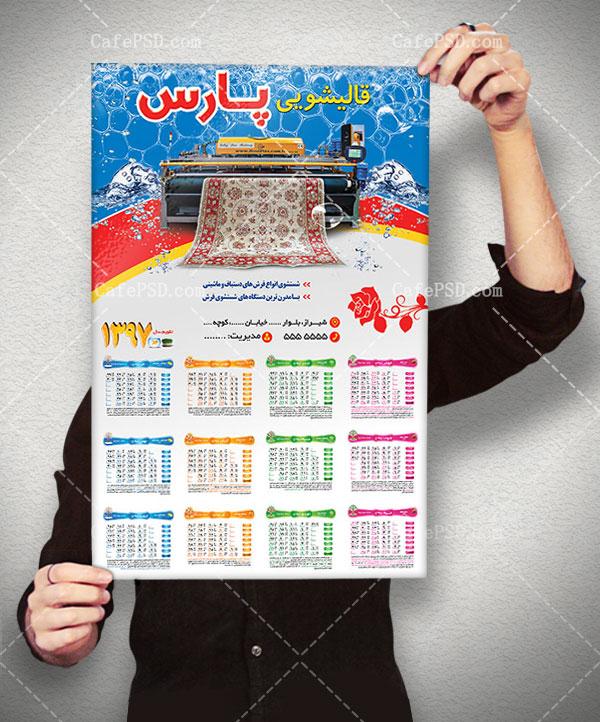طرح تقویم دیواری قالیشویی