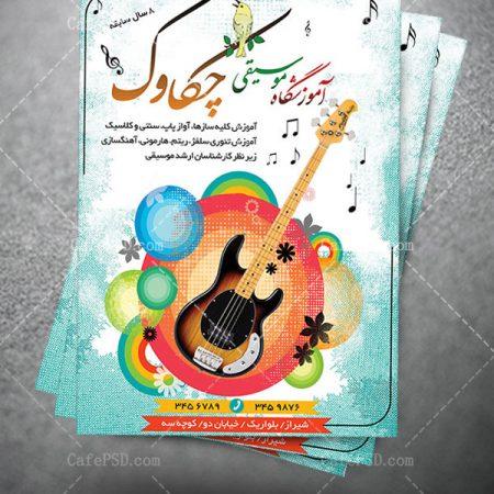 پوستر آموزش موسیقی سنتی