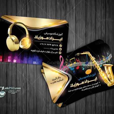 طرح کارت ویزیت آموزشگاه موسیقی