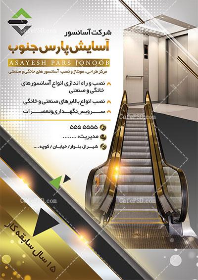 تراکت پله برقی
