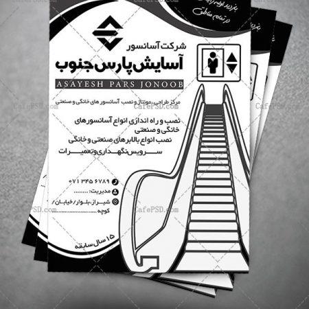 تراکت سیاه سفید آسانسور و پله برقی