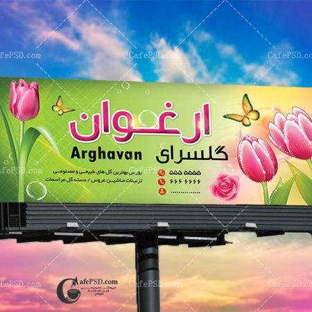 طرح تابلو گل فروشی