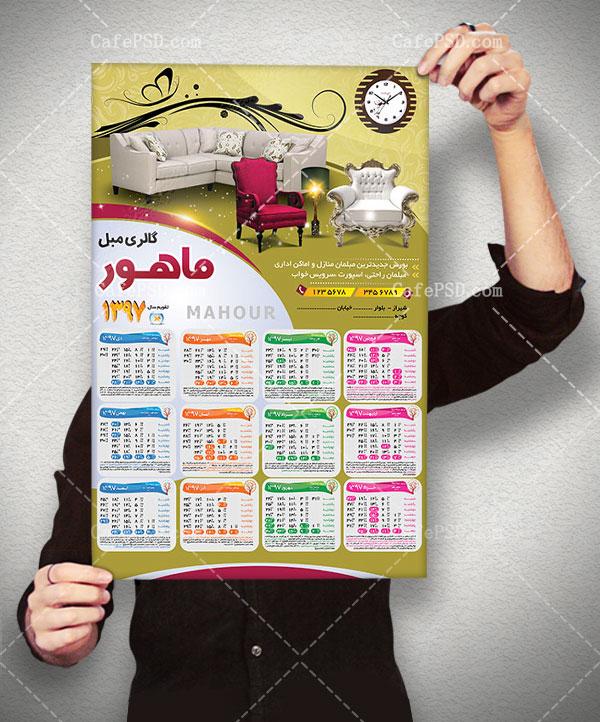 تقویم دیواری مبل فروشی