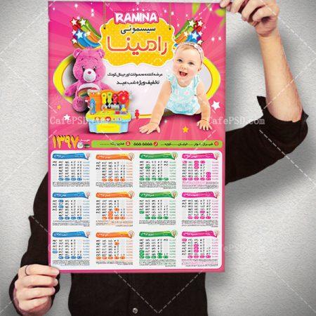 تقویم دیواری فروشگاه اسباب بازی