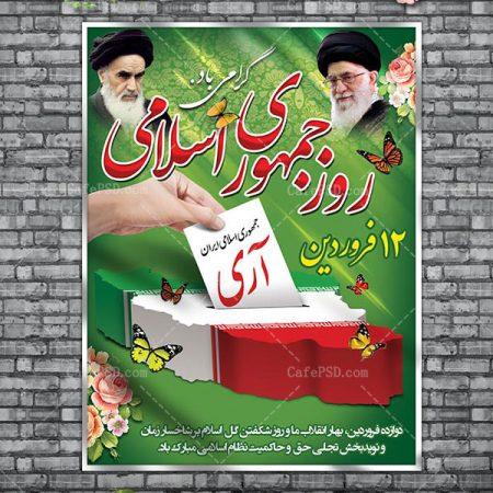 طرح پوستر 12 فروردین روز جمهوری اسلامی