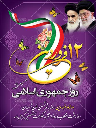 پوستر روز جمهوری اسلامی