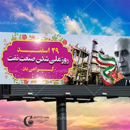 بنر لایه باز روز ملی شدن صنعت نفت