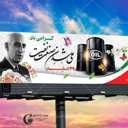 طرح psd بنر روز ملی شدن صنعت نفت