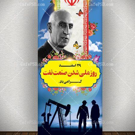 بنر روز ملی شدن صنعت نفت