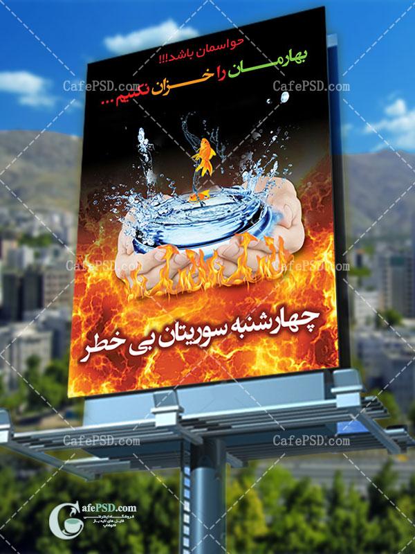 پلاکارد چهارشنبه سوری