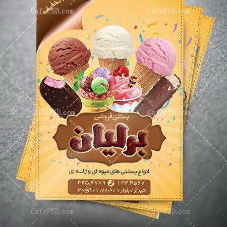 تراکت آبمیوه و بستنی