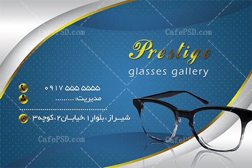 کارت ویزیت عینک فروشی
