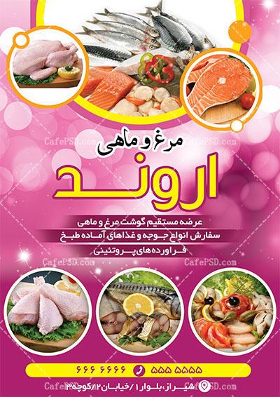 تراکت مرغ و ماهی