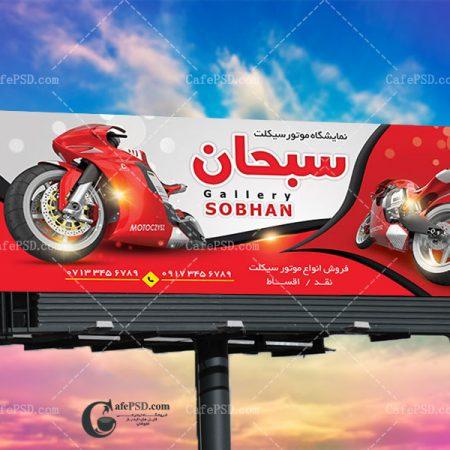 بنر نمایشگاه موتورسیکلت