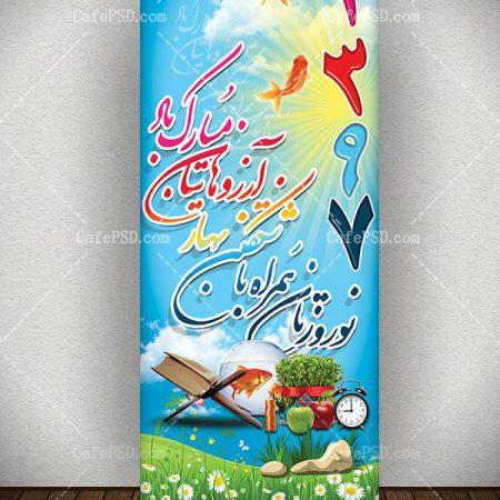 بنر استند عید نوروز