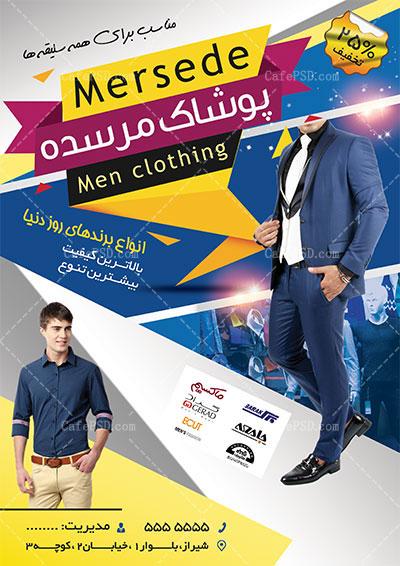 تراکت پوشاک مردانه