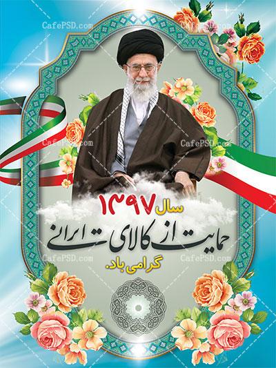 بنر حمایت از کالای ایرانی