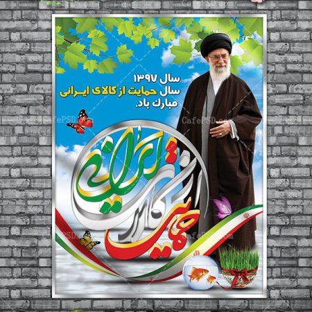 بنر شعار حمایت از کالای ایرانی