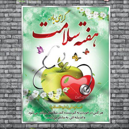 پوستر هفته سلامت