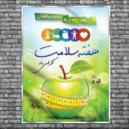 طرح پوستر هفته سلامت