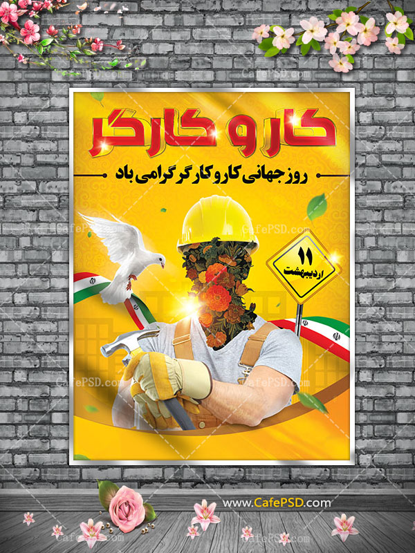 پوستر روز کار و کارگر