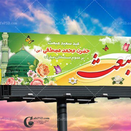 طرح psd عید مبعث