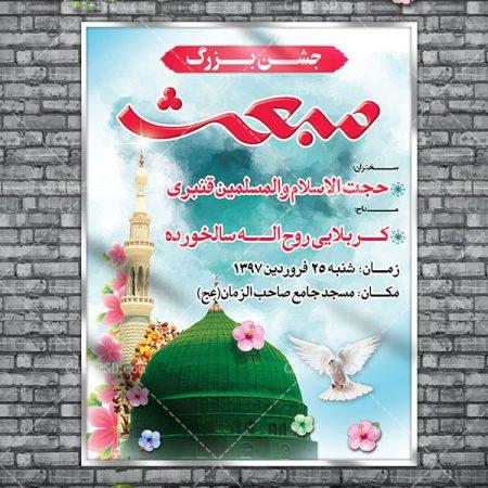 طرح لایه باز عید مبعث