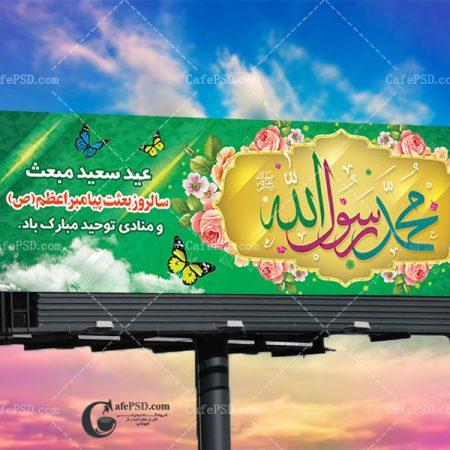 طرح پلاکارد عید مبعث
