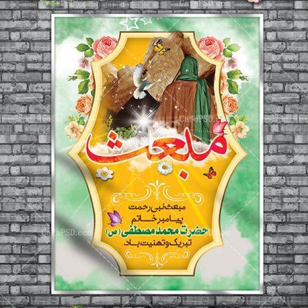 پلاکارد عید مبعث