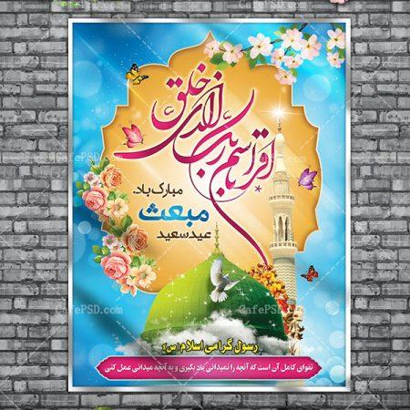 طرح پوستر عید مبعث