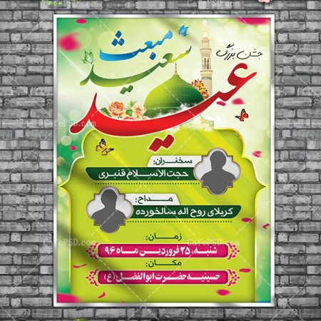 بنر اطلاع رسانی جشن عید مبعث