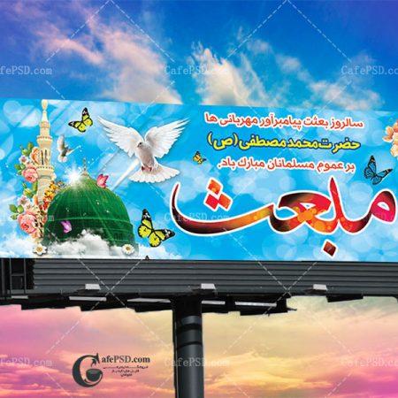 بنر لایه باز عید مبعث