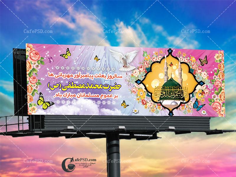 پلاکارد لایه باز عید مبعث