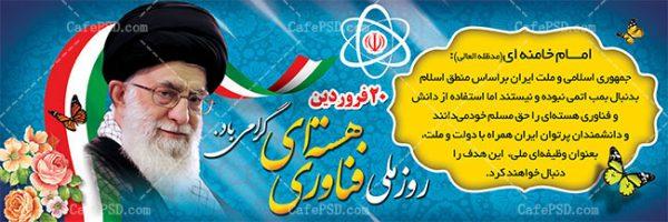 پلاکارد روز ملی فناوری هسته ای