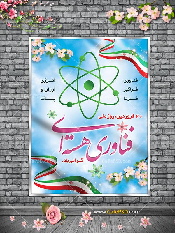 پوستر روز فناوری هسته ای