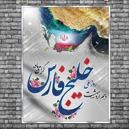 طرح پلاکارد روز ملی خلیج فارس